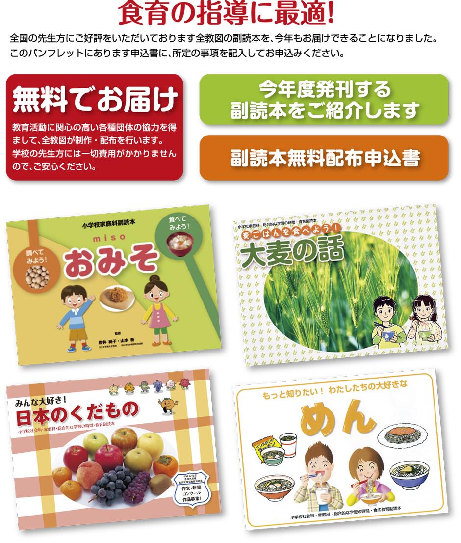 学校配布副読本