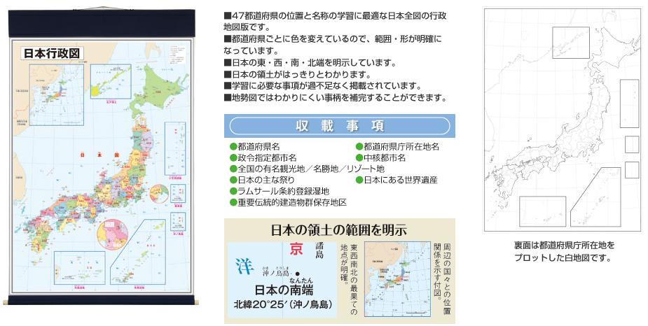 都道府県学習地図