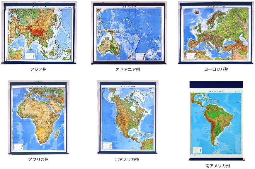 中判世界州別地図
