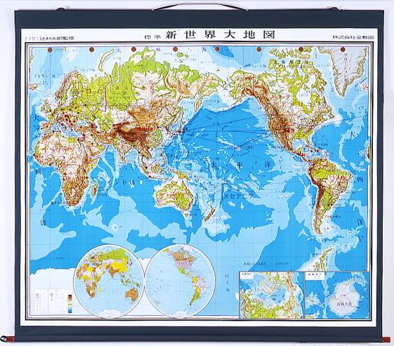 大判レリーフ式標準新世界大地図