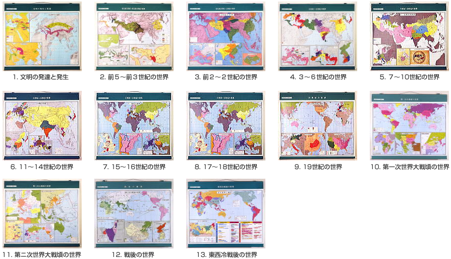 世界歴史大地図