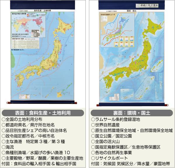 日本地理学習地図