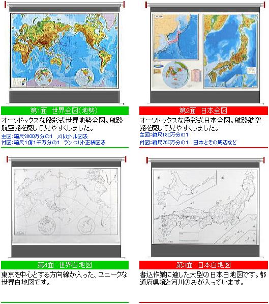 クイックローラー 世界と日本 地勢版
