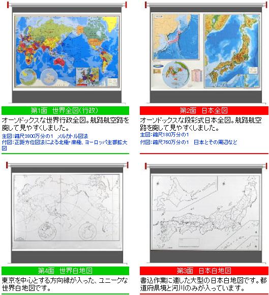クイックローラー 世界と日本 行政版