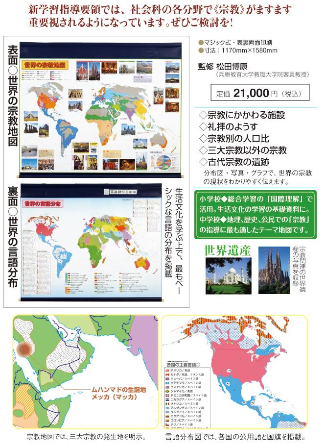 世界の宗教地図