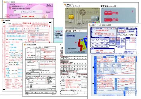 最新公民複製資料 経済編