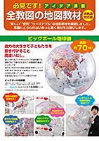 地図教材 消耗品対応版
