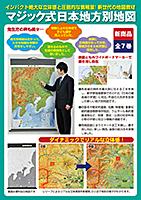 マジック式日本地方別地図