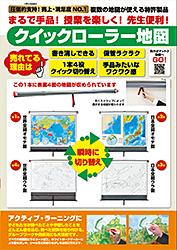 クイックローラー地図